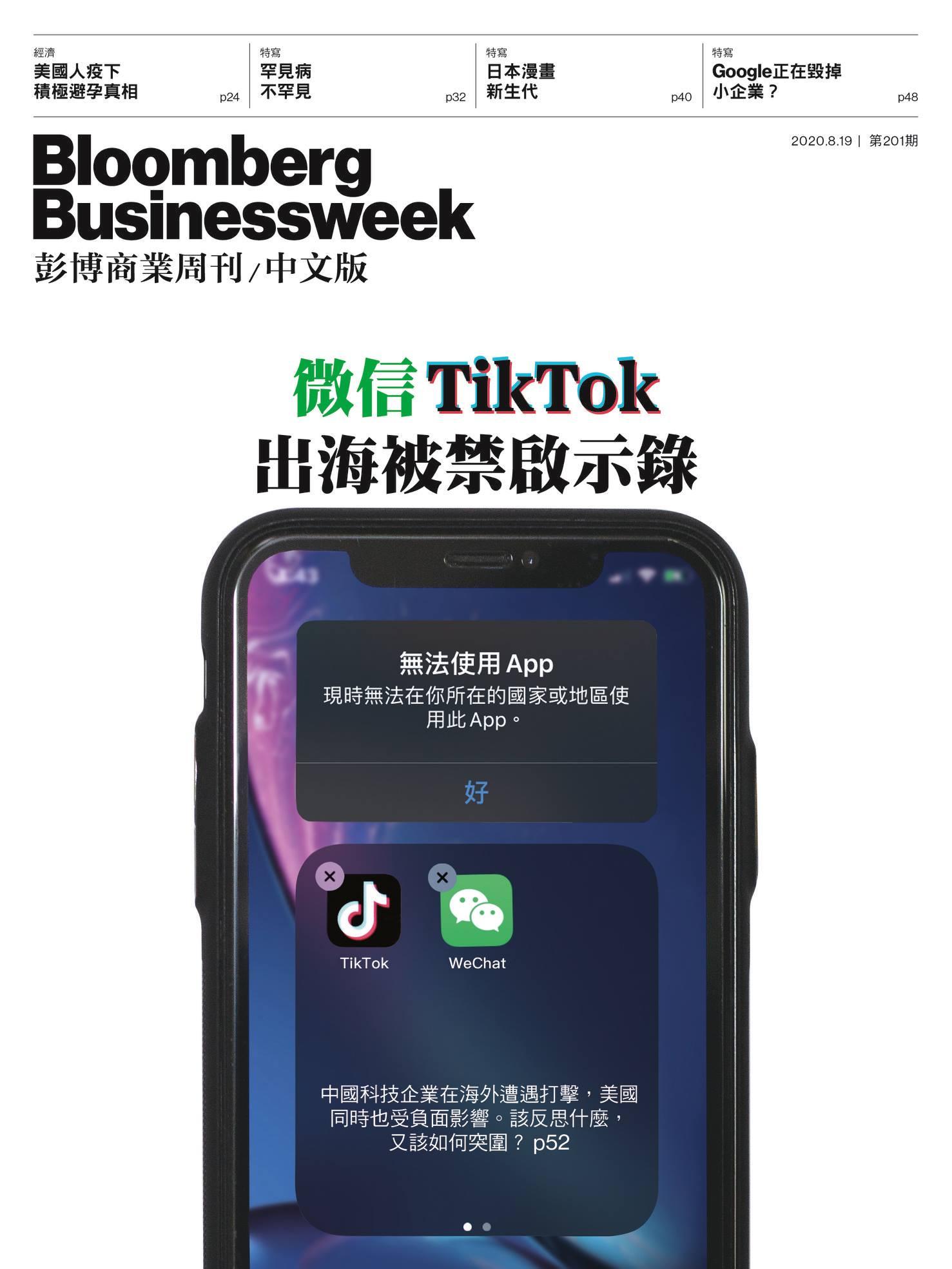 彭博商業周刊/中文版 第201期