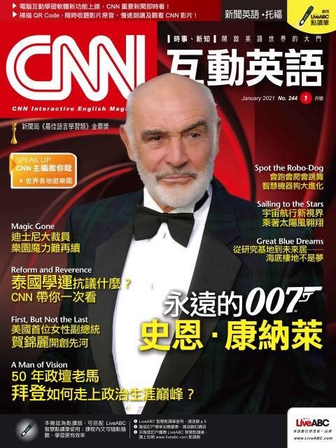 CNN互動英語(電腦影音互動學習軟體下載版) 1月號/2021 第244期(限台灣)