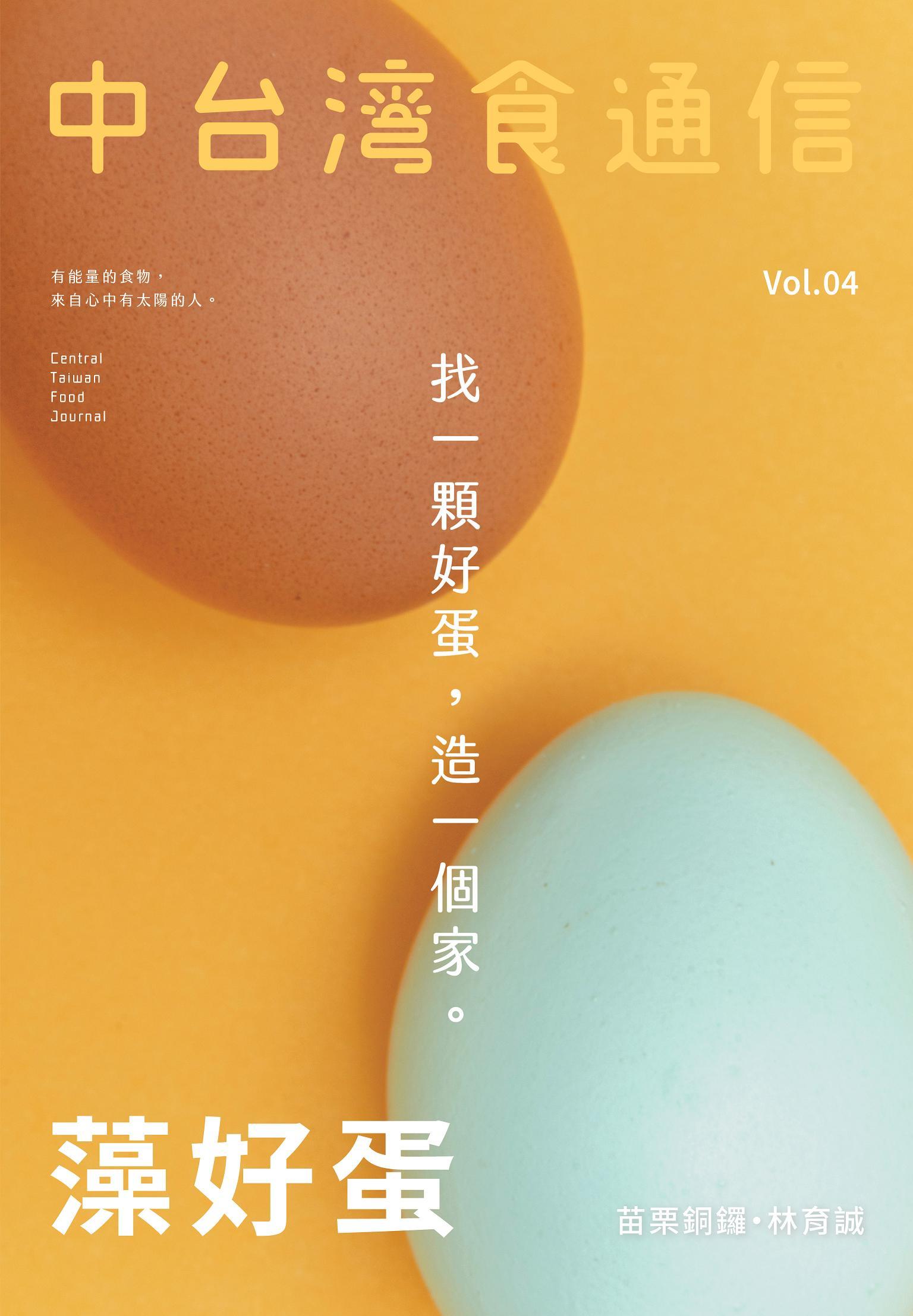 中台灣食通信 vol.4