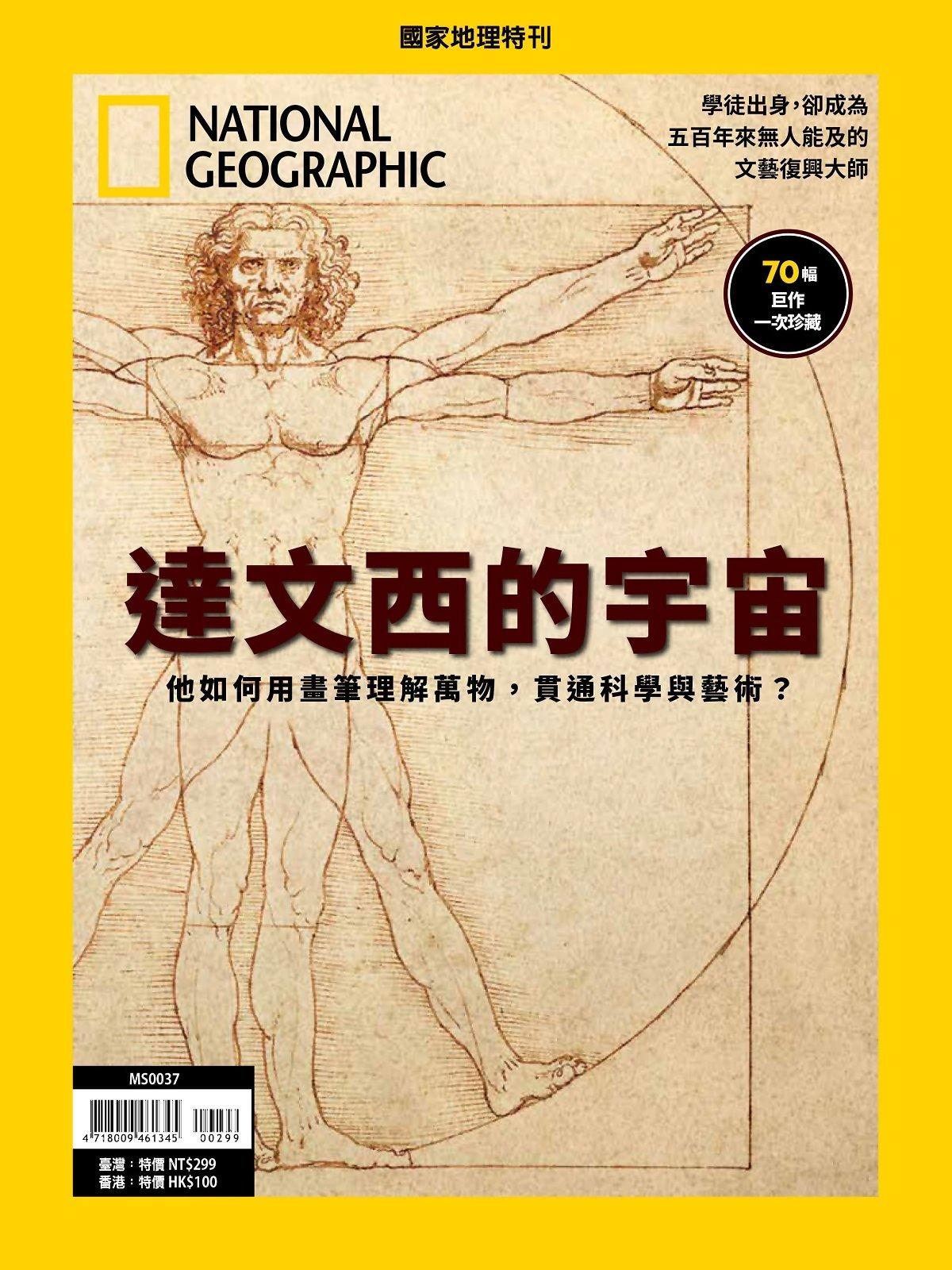國家地理雜誌中文版 :達文西的宇宙