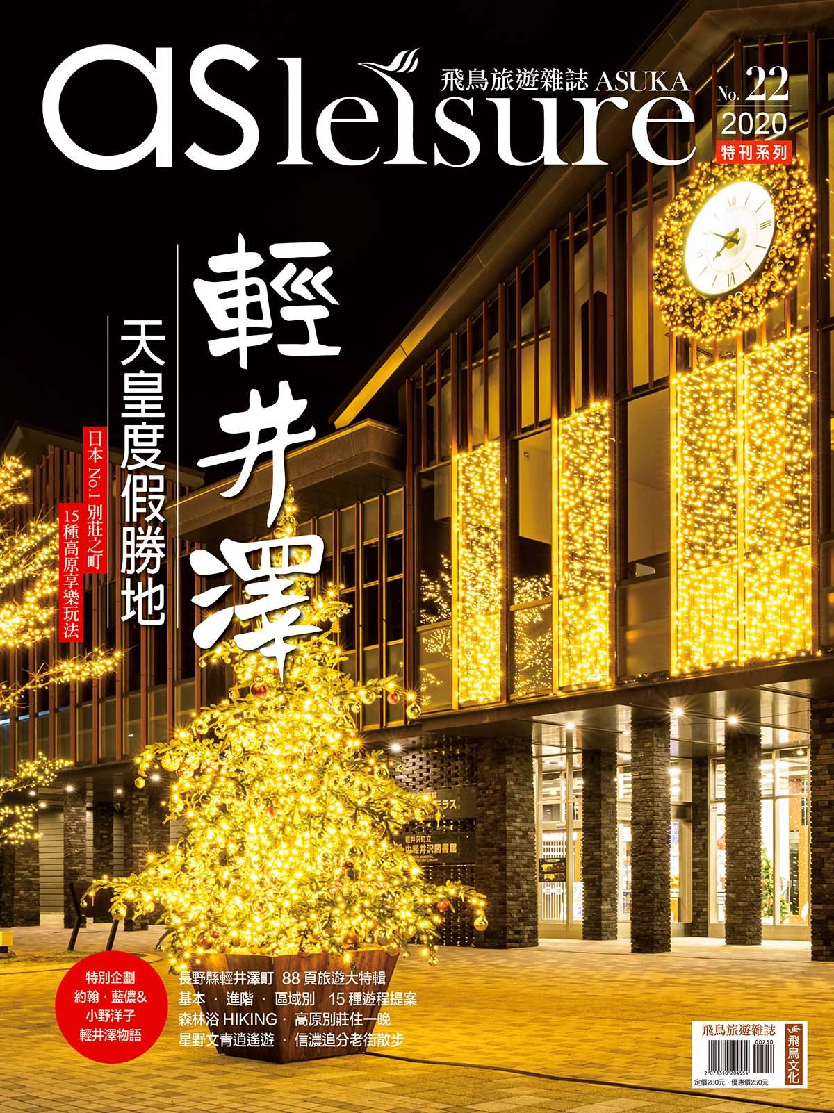 飛鳥旅遊誌 :輕井澤 天皇度假勝地