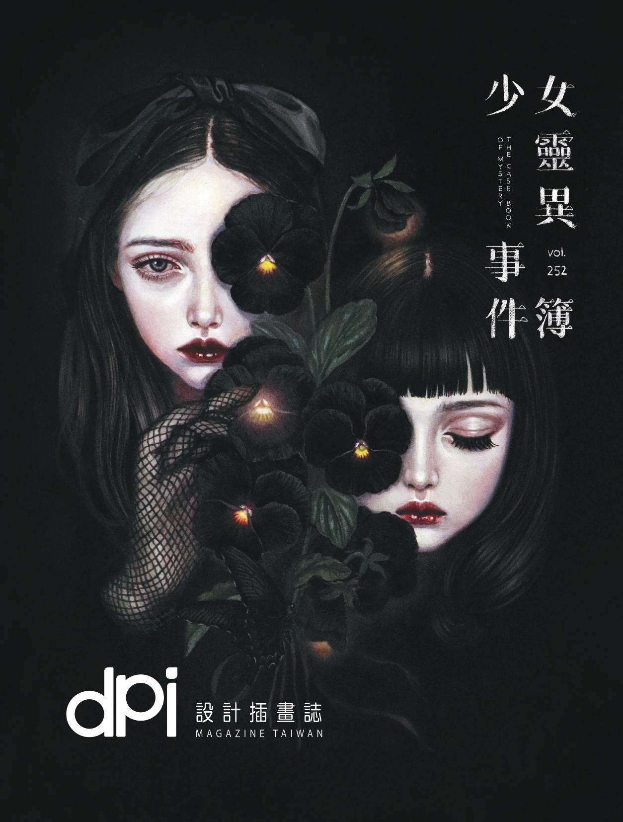 dpi設計插畫誌 8月號/20...