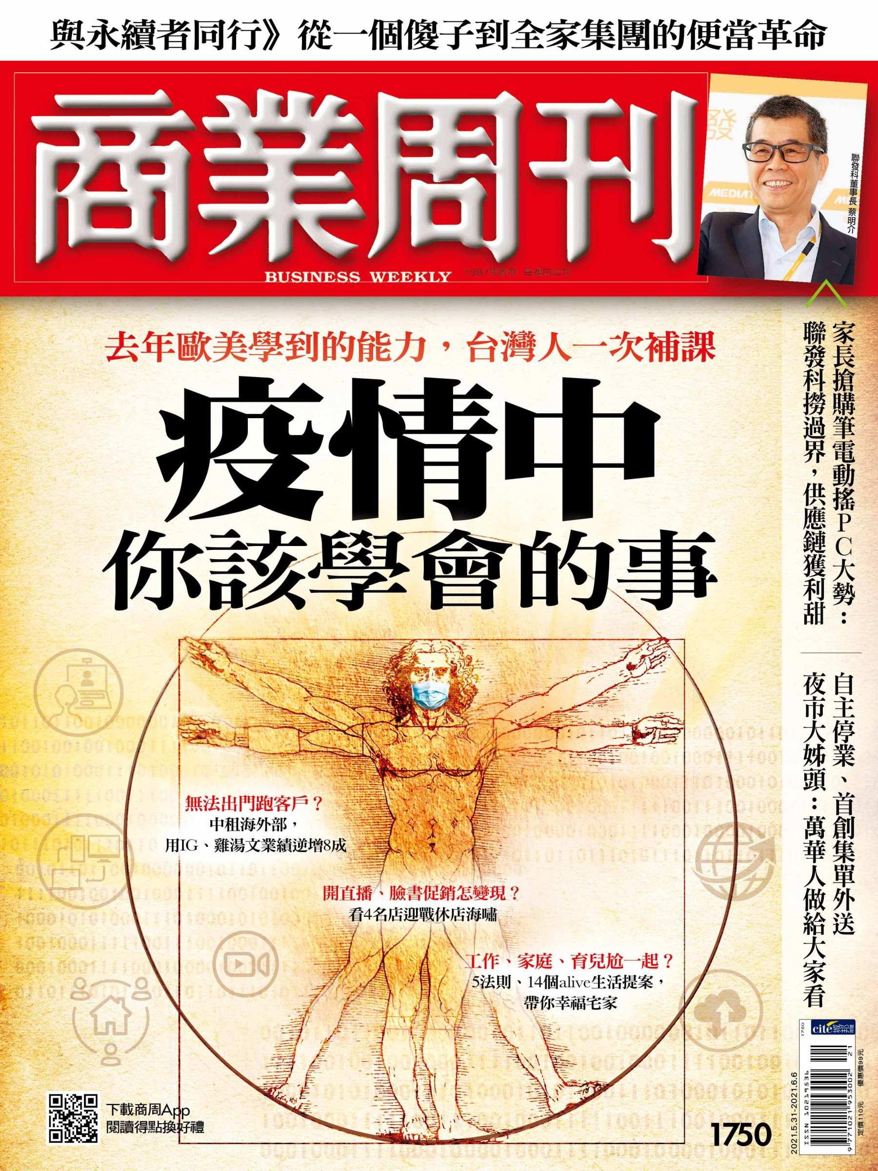商業周刊 2021/5/27 第1750期