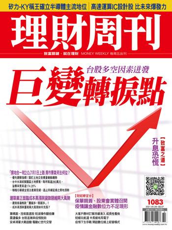 理財周刊 2021/5/28 ...