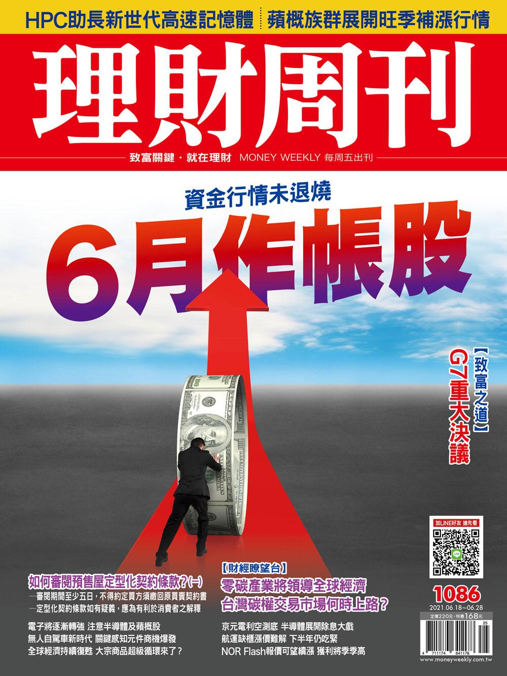 理財周刊 2021/6/18 ...