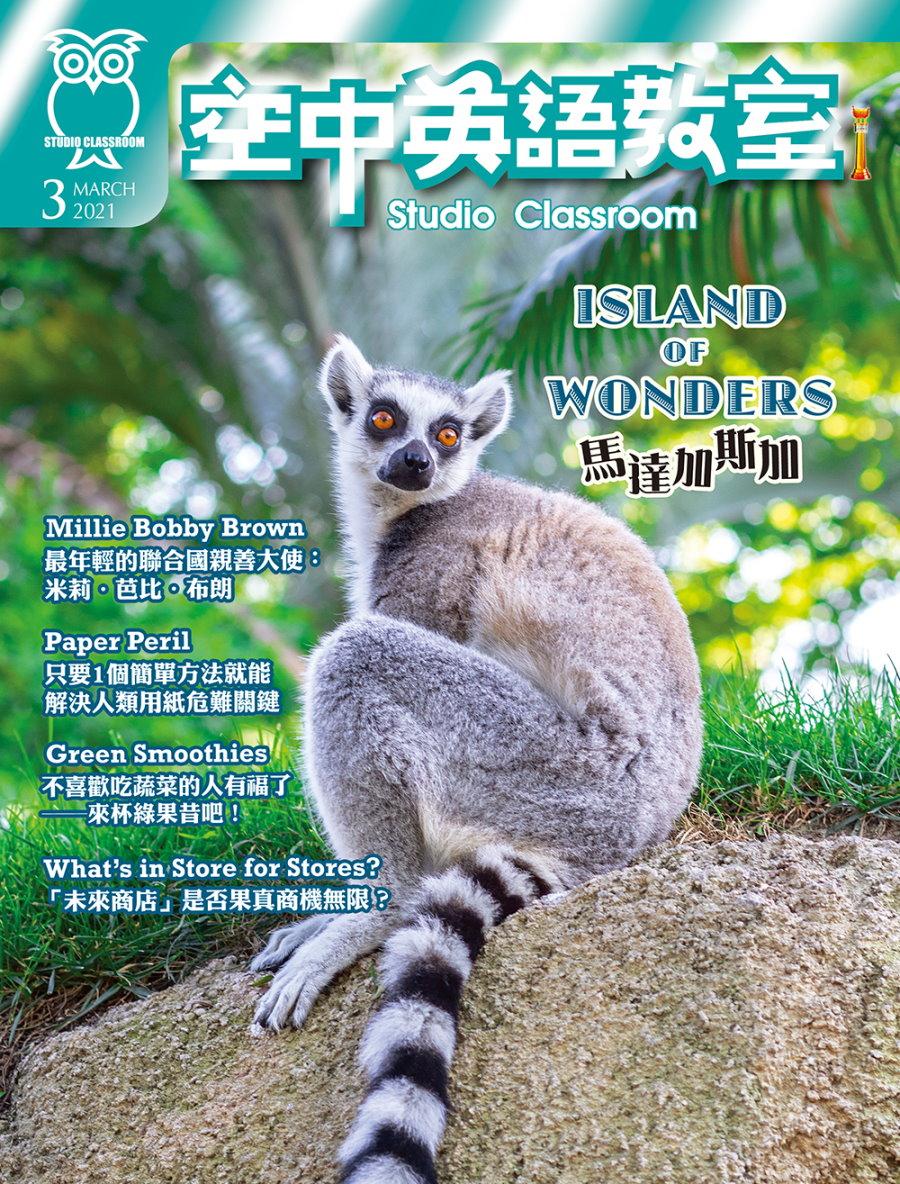 空中英語教室(單書版) 3月號/2021 第715期