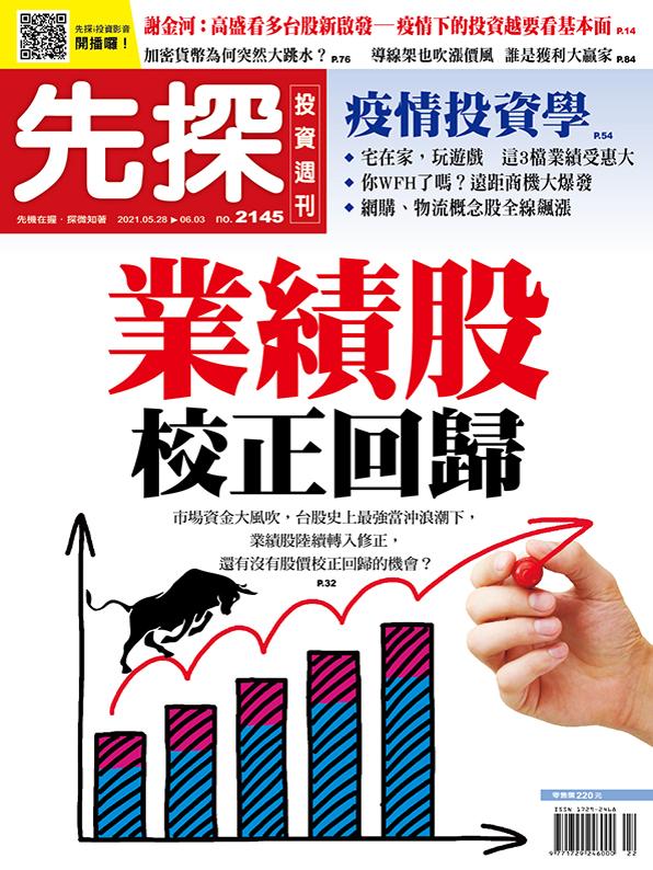 先探投資週刊 2021/5/2...