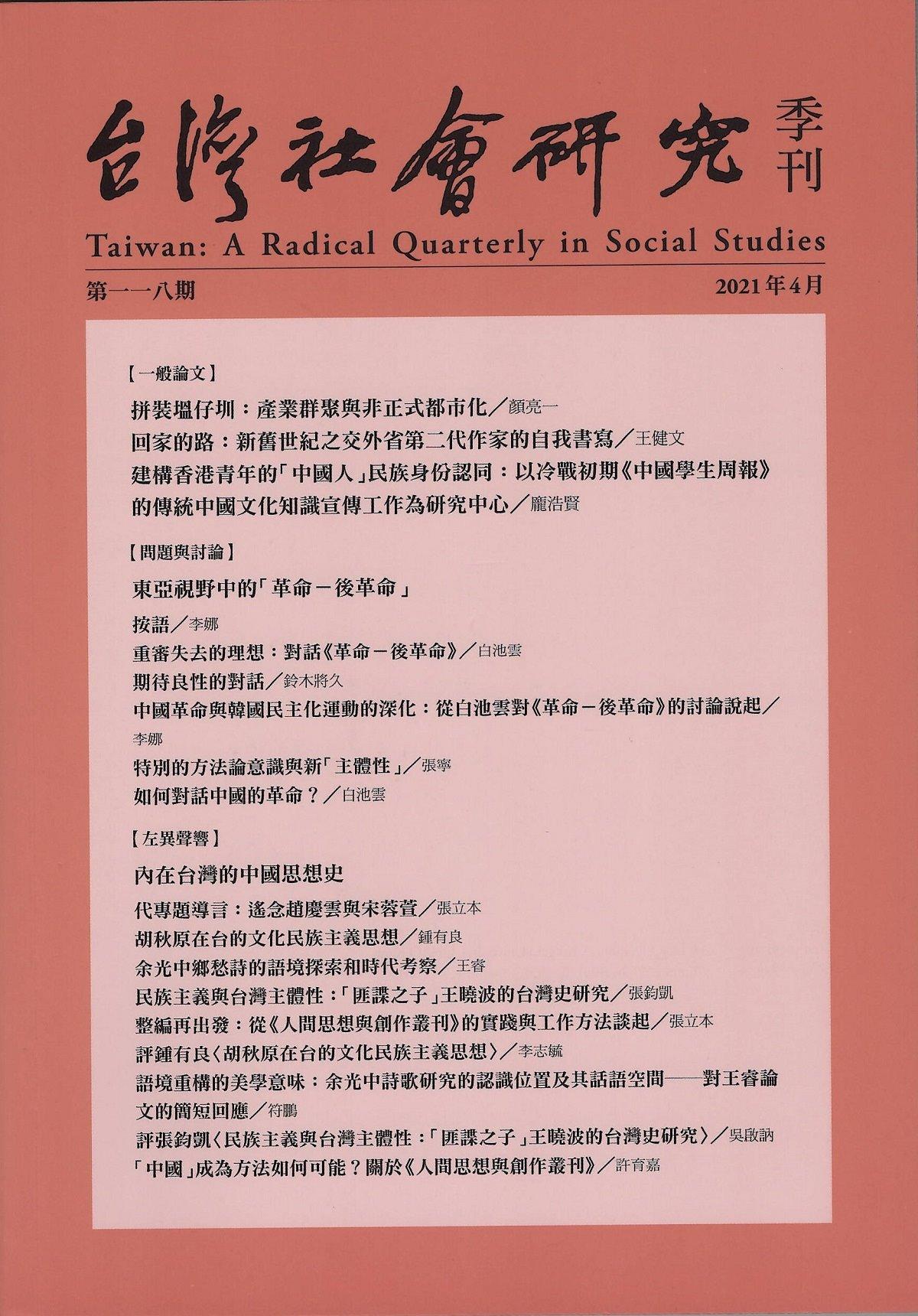 台灣社會研究 第118期