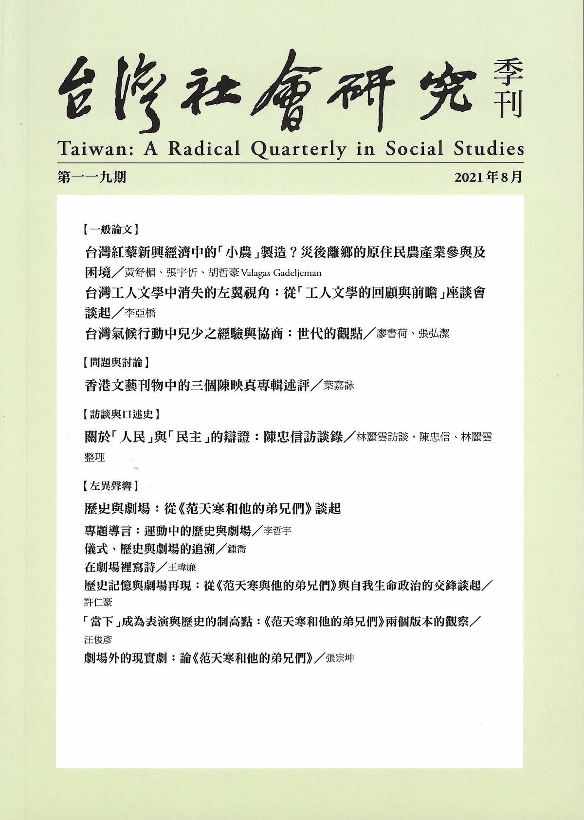 台灣社會研究 第119期