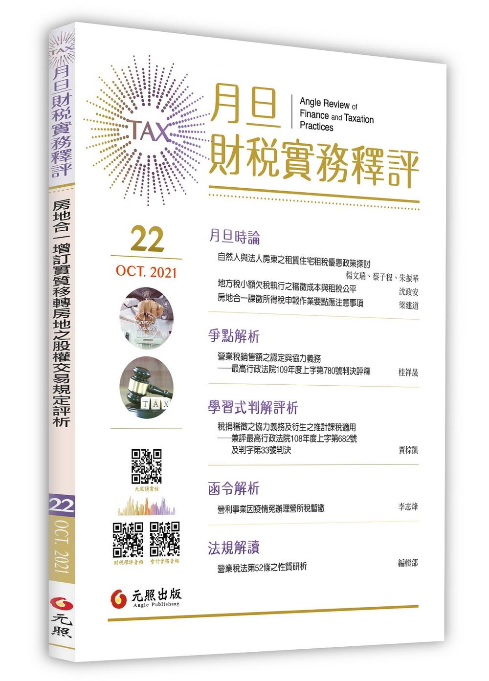 月旦財稅實務釋評 10月號/2...