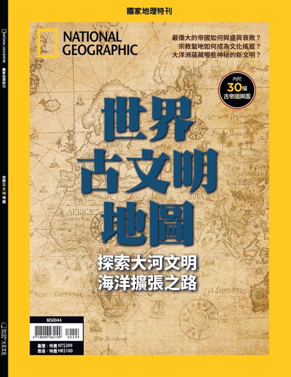 國家地理雜誌中文版 :世界古文明地圖