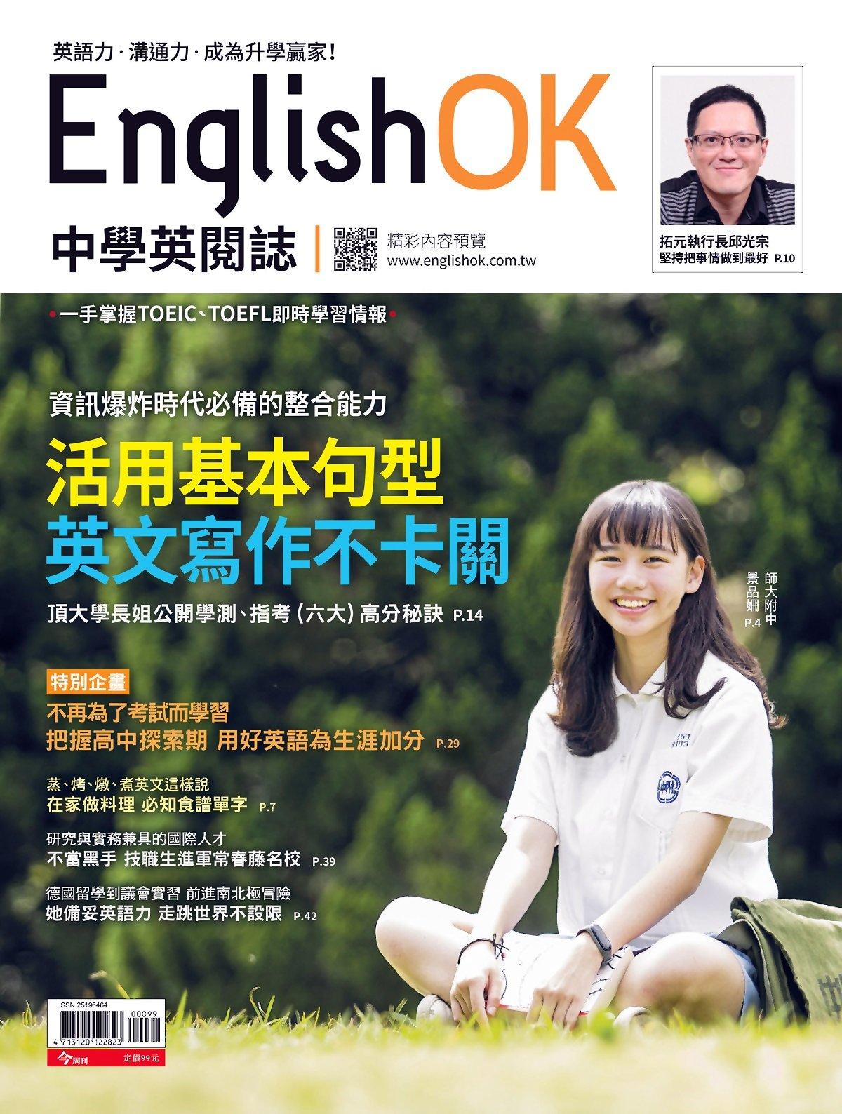 今周刊 :English OK...